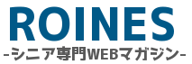 ROINES -シニア専門WEBマガジン-