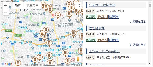 東京都の葬儀業検索